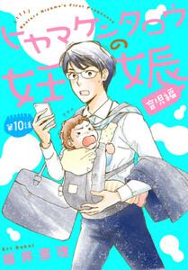ヒヤマケンタロウの妊娠 育児編 分冊版 (10) 電子書籍版