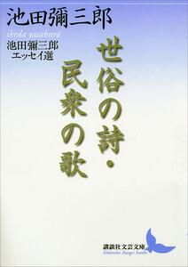 世俗の詩・民衆の歌 池田彌三郎エッセイ選 電子書籍版