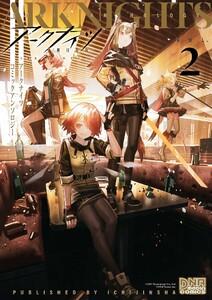 アークナイツ コミックアンソロジー VOL.2 電子書籍版
