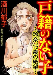 戸籍のない子 ~玲奈、15歳の絶望~(分冊版)