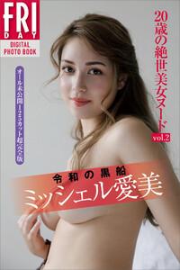 令和の黒船 ミッシェル愛美 20歳の絶世美女ヌード FRIDAYデジタル写真集