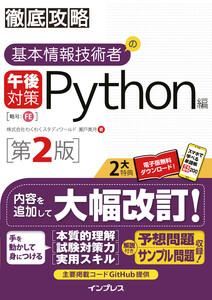 徹底攻略 基本情報技術者の午後対策 Python編 第2版 電子書籍版