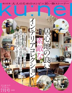 Ku:nel (クウネル) 2021年 7月号 [居心地の良い素敵なインテリアコレクション]