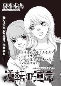ブラック人生SP(スペシャル) vol.2~逆転の運命~ 電子書籍版