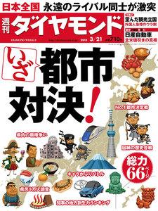 週刊ダイヤモンド 2015年3月21日号