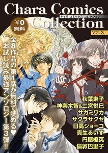 【無料版】Chara Comics Collection VOL.3