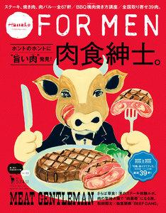 Hanako FOR MEN vol.12 肉食紳士。