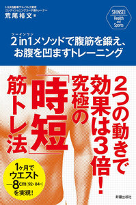 2in1メソッドで腹筋を鍛え、お腹を凹ますトレーニング