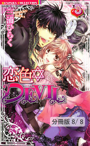 恋色☆DEVIL LOVE 12 2/SWEET MERRY DEVIL-描き下ろし番外編-  恋色☆DEVIL【分冊版28/46】