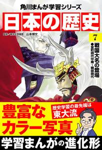 日本の歴史(7) 戦国大名の登場 室町時代中期~戦国時代