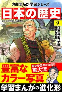 日本の歴史(9) 江戸幕府、始動 江戸時代前期