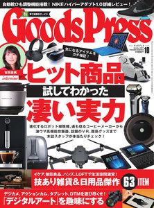 月刊GoodsPress(グッズプレス) 2017年10月号