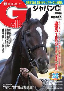 週刊Gallop(ギャロップ) 11月26日号