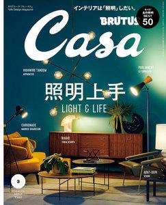 Casa BRUTUS (カーサ・ブルータス) 2018年 3月号 [照明上手]