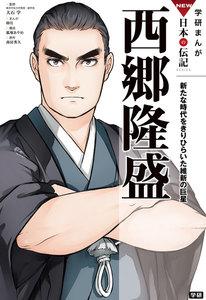 学研まんがNEW日本の伝記10 西郷隆盛 電子書籍版