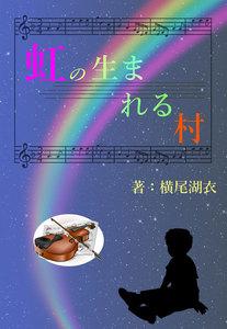 虹の生まれる村