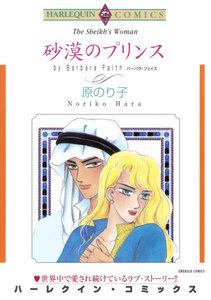 ハーレクインコミックス セット 2018年 vol.268