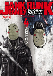 ジャンク・ランク・ファミリー 4巻