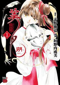 吸血姫美夕 朔 (1) 電子書籍版
