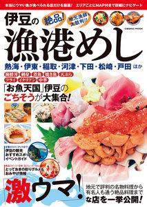 伊豆の漁港めし 電子書籍版