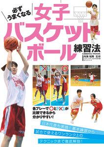必ずうまくなる女子バスケットボール練習法