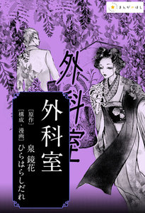 ―泉鏡花『外科室』―あの極限の文学作品を美麗漫画で読む。 電子書籍版