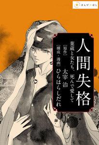 ―太宰治『人間失格』―あの極限の文学作品を美麗漫画で読む。