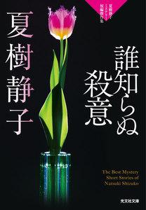 夏樹静子ミステリー短編傑作集
