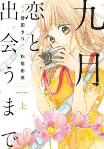 九月の恋と出会うまで(コミック)