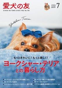 愛犬の友 2019年7月号