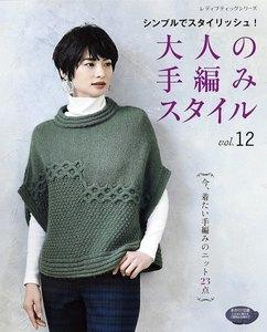 大人の手編みスタイル vol.12