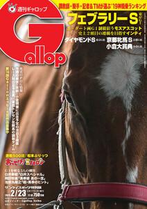 週刊Gallop(ギャロップ) 2020年2月23日号