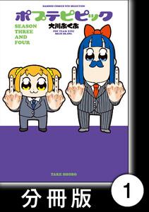 ポプテピピック SEASON THREE AND FOUR【分冊版】1 電子書籍版