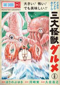三大怪獣グルメ 電子書籍版