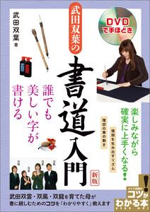 DVDで手ほどき 武田双葉の書道入門 新版 誰でも美しい字が書ける 電子書籍版