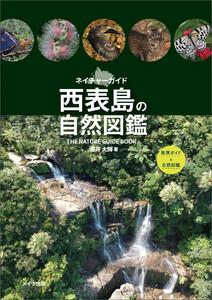 西表島の自然図鑑 電子書籍版