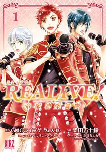 REALIVE! (1) ~帝都神楽舞隊~ 【電子限定おまけ付き】 電子書籍版