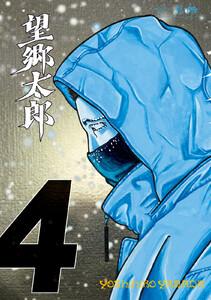 望郷太郎 4巻