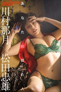川村那月×松田忠雄 あなたに似た人 週刊ポストデジタル写真集
