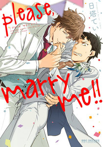 please、marry me!!【電子限定かきおろし付】