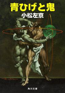 青ひげと鬼 電子書籍版