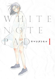 WHITE NOTE PAD 1巻