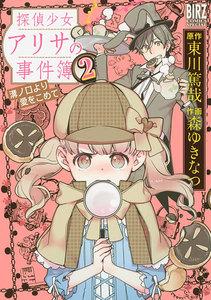 探偵少女アリサの事件簿 溝ノ口より愛をこめて 2巻