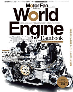 Motor Fan illustrated 特別編集 World Engine Databook 2015 to 2016