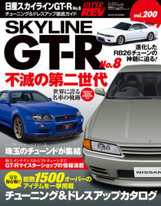 ハイパーレブ Vol.200 日産スカイラインGT-R No.8