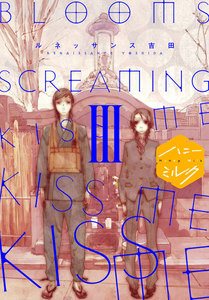 BLOOMS SCREAMING KISS ME KISS ME KISS ME 分冊版 3巻