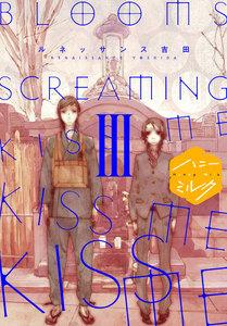 BLOOMS SCREAMING KISS ME KISS ME KISS ME 分冊版 3巻