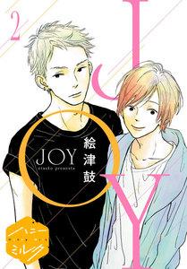 JOY 分冊版 2巻