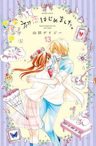 初恋はじめました。 分冊版 (13) 恋を教わるデート