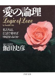 愛の論理 私たちは、どこまで愛せばゆるされるのか